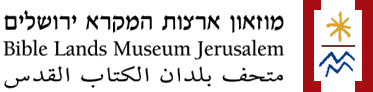 Holy land Museum Jeruselam