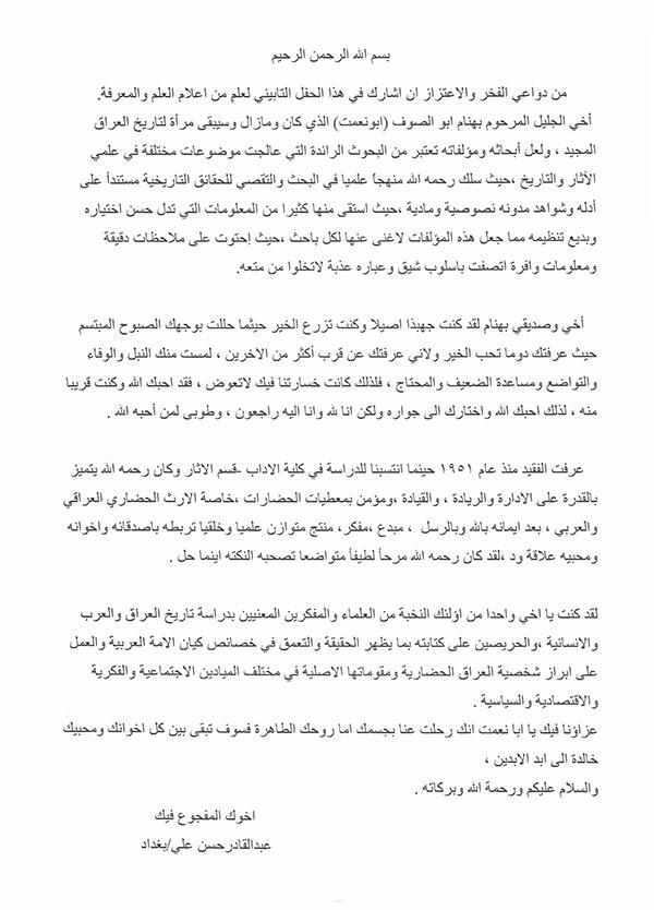 في ذكرى أخي الدكتور بهنام ابو الصوف... بقلم الاثاري العراقي لدكتور عبد القادر حسن علي